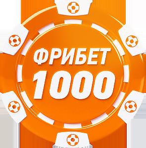 фонбет промокод на 1000